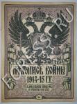 "Журнал "" ЛЕТОПИСЬ ВОЙНЫ  1914 -1915 ""  #54"