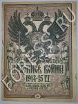 "Журнал "" ЛЕТОПИСЬ ВОЙНЫ   1914 -1915 ""  #55"
