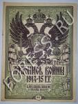 "Журнал "" ЛЕТОПИСЬ ВОЙНЫ   1914 -1915""  #62"