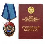 Орден Трудового Красного Знамени с документом