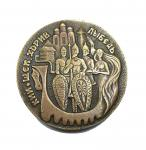 "Памятная настольная медаль ""1500 лет Киеву"""