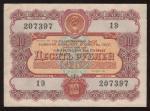 ГОС. ЗАЕМ. Облигация  10  руб. 1956 г.