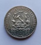 1921. 1 рубль РСФСР, серебро