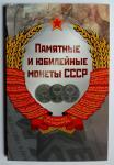 Набор памятных и юбилейных рублей СССР в подарочной упаковке!