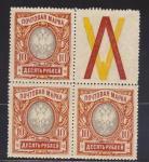 Россия  1917.  Квартблок с контр. знаком