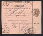 Украина / Россия - 1905