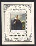 """1976,  """" 200 - лет В.А. Тропинина """".  БЛОК**"""
