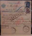 """ДЕНЕЖ. ПЕРEВОД  """" ПРОЗОРОКИ - ЮХНОВ """" 1904"""