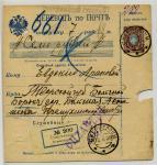 """ДЕНЕЖ. ПЕРEВОД  """" Скерневицы, Россия """" 1908"""
