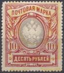 !!! Дефект !!!  Россия 1917 **