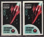 """КОСМОС  1963,  Советская АМС """" Луна - 4 """". Полная серия**"""