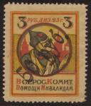 """ВКПИ""  1923. Надпечатка - 50 руб. MLH*"