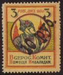 """ВКПИ""  1923. Надпечатка - 10 руб. MLH*"
