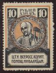 """"""" Ц.Т.У.""""  1923. - 10 руб. MNH**"""