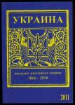 """Цветной каталог - ценник  """" Почтовых марок  Украины 1866 - 2010 """""""