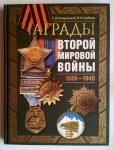 """"""" Награды  ВОВ 1939 -1945 """" Страны участники."""