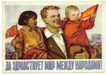 """1955 г. Пропаганда """" ДА ЗДРАВСТВУЕТ МИР МЕЖДУ НАРОДАМИ """""""