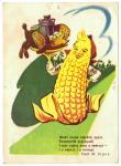 "1961 г. Пропаганда  Хрущева "" Кукуруза королева полей """